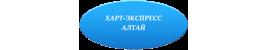 ООО Харт-Экспресс Алтай